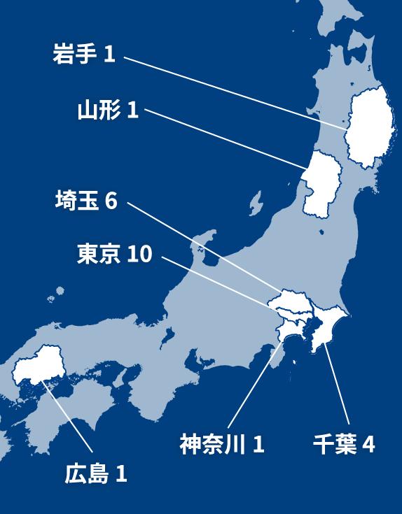 岩手1/山形1/埼玉6/千葉4/東京10/神奈川1/広島1